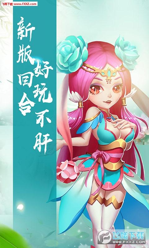 梦幻仙游BT版1.0.0截图0