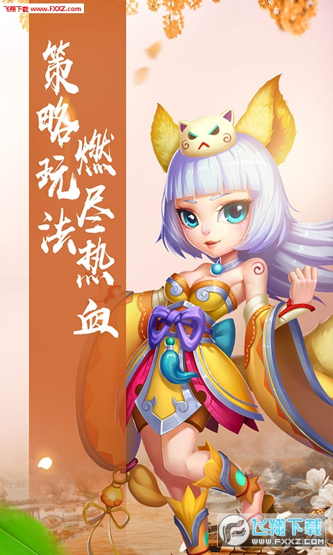 梦幻仙游BT版1.0.0截图1
