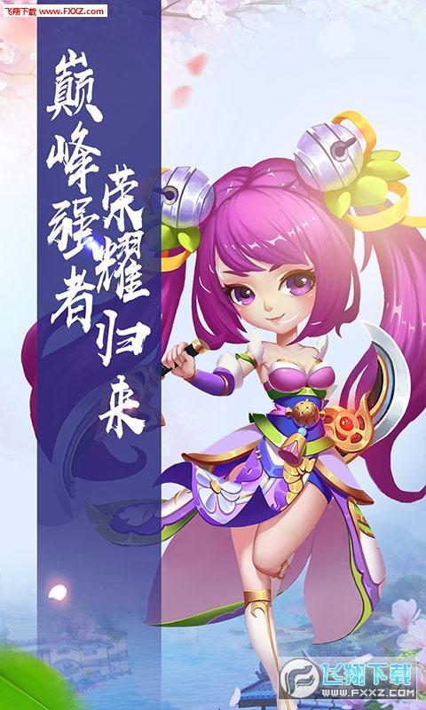 梦幻仙游BT版1.0.0截图2