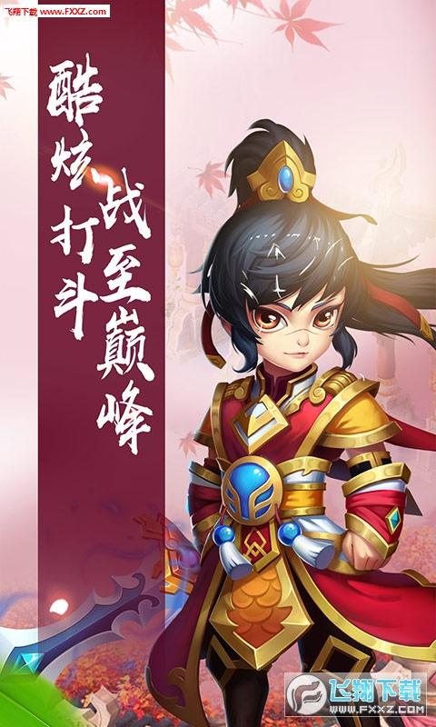 梦幻仙游BT版1.0.0截图3
