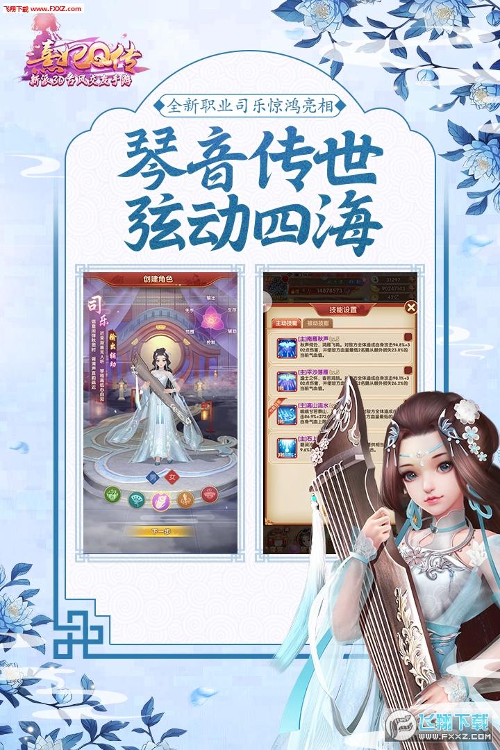 熹妃Q传官网版1.8.4截图1