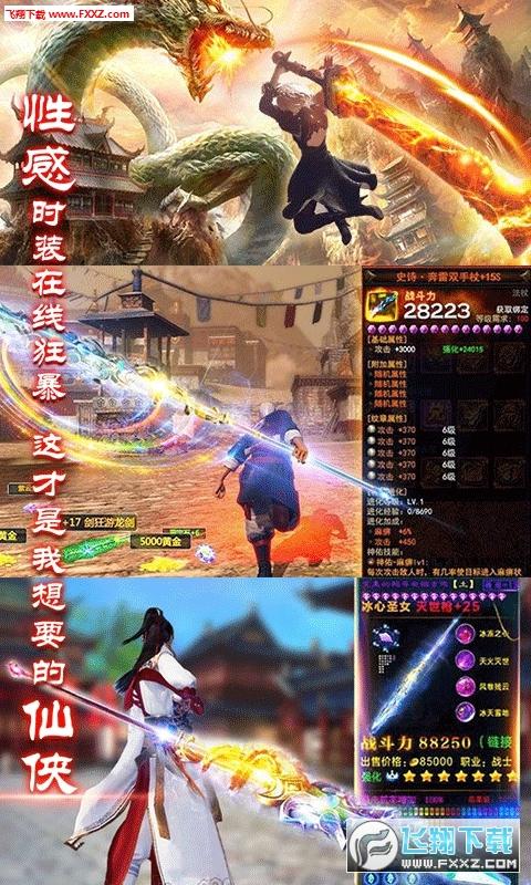 剑来平妖传无限元宝版1.0截图0