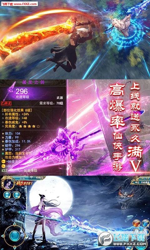 剑来平妖传无限元宝版1.0截图1