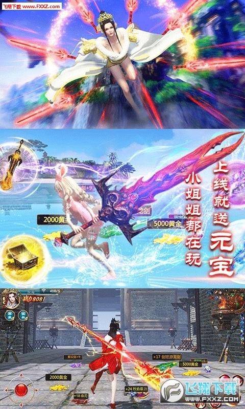 剑来平妖传无限元宝版1.0截图2