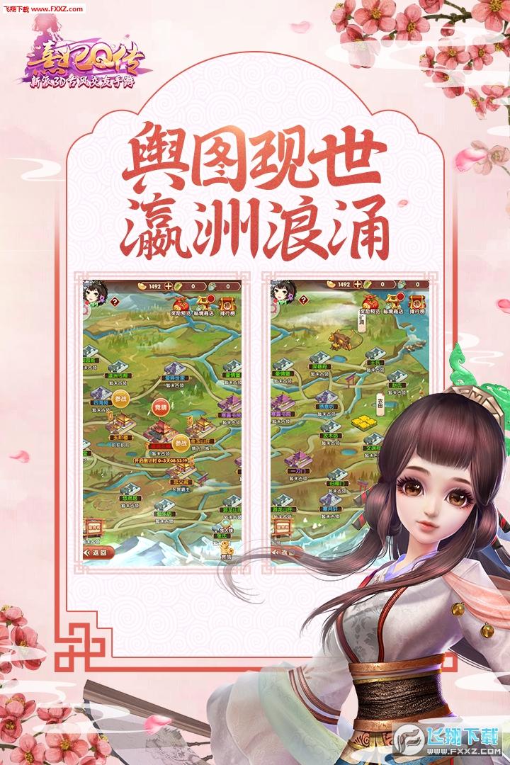 熹妃Q传官网版1.8.4截图3