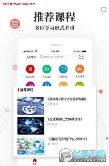 人民学习官网版0.0.3截图1