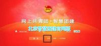 北京智慧团建官网版