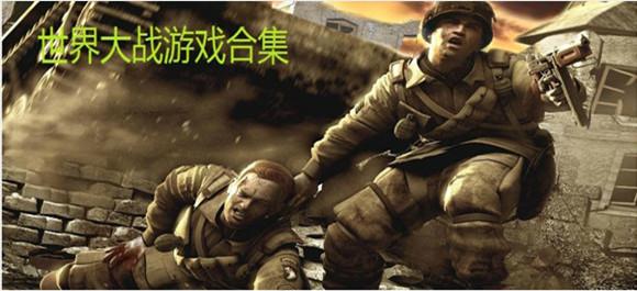 世界大战游戏下载_世界大战游戏手机单机游戏
