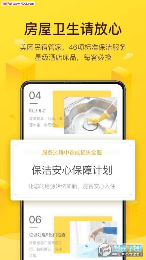美团民宿app4.12.2截图0