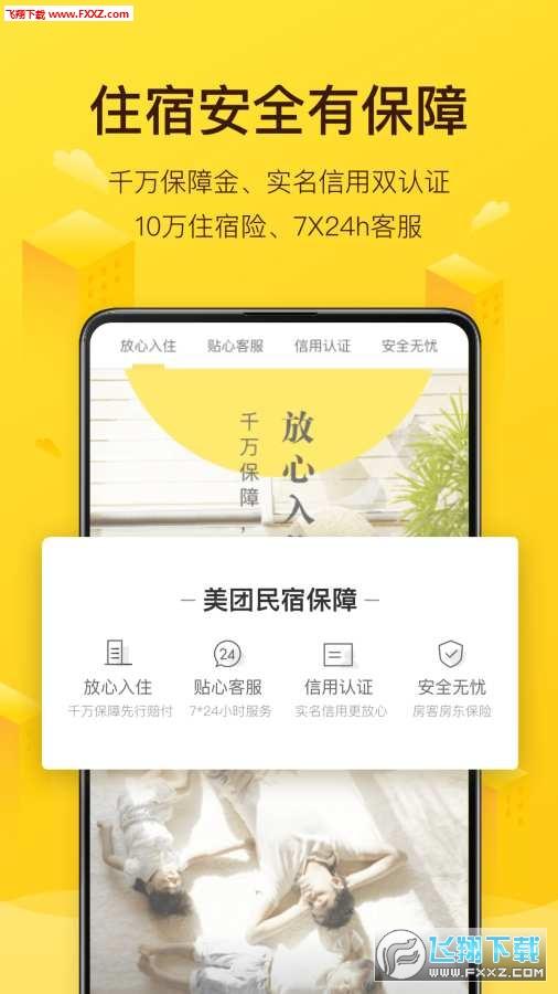 美团民宿app4.12.2截图2