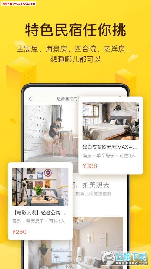 美团民宿app4.12.2截图3