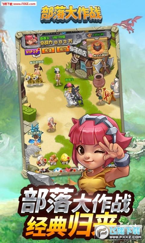 部落大作战安卓版1.0.0截图2
