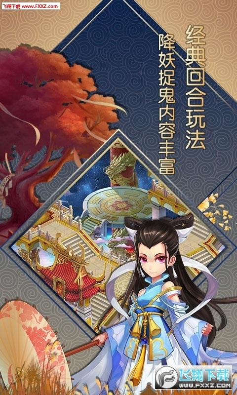 仙灵世界仙游奇缘满v版1.0.0截图0