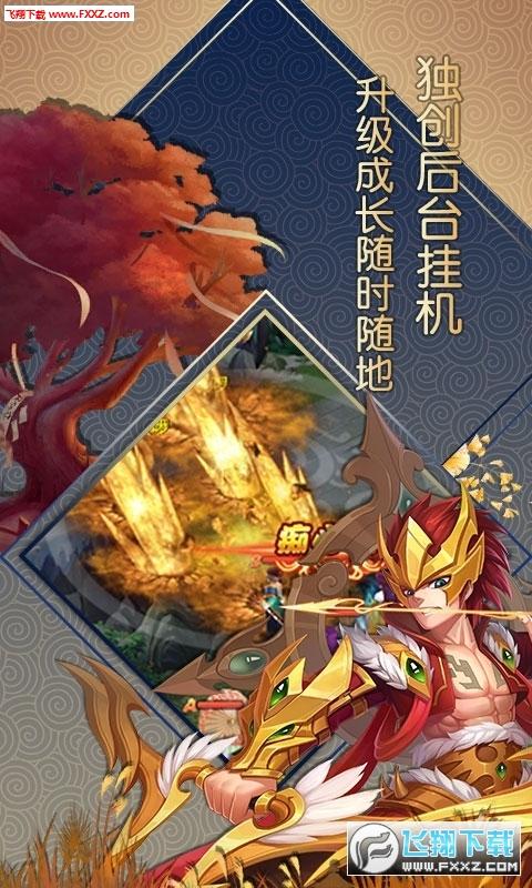 仙灵世界仙游奇缘满v版1.0.0截图1