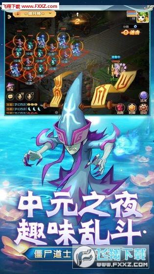 梦幻西游手游桌面版v1.243.0截图0