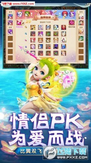 梦幻西游手游桌面版v1.243.0截图1