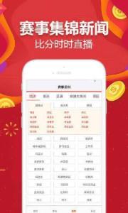 丽星娱乐彩票手机版v1.0 安卓版截图2