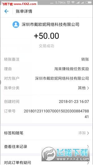 淘来赚钱安卓版v1.0截图1