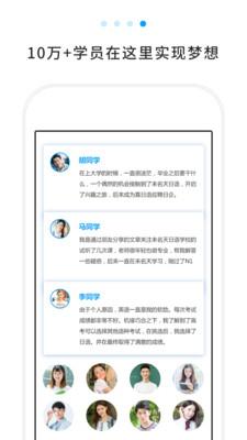 未名天日语学校app1.0截图0