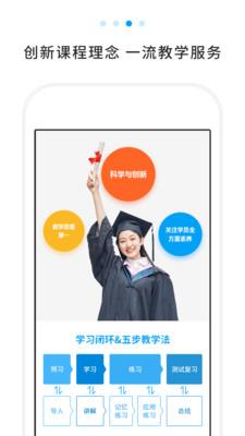 未名天日语学校app1.0截图1