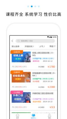 未名天日语学校app1.0截图3