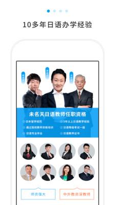 未名天日语学校app1.0截图2