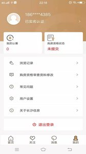 长沙住房app官方版v1.0.0截图2