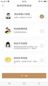 长沙住房app官方版v1.0.0截图0