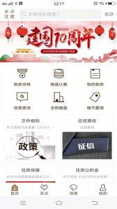 长沙住房app官方版v1.0.0截图3