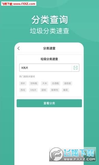 趣分类app手机版V2.0.39截图2