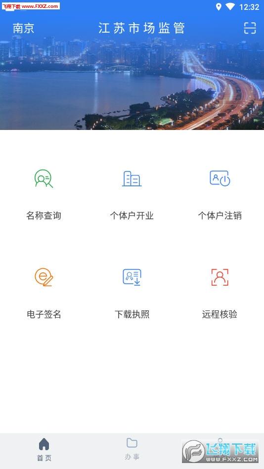 江苏市场监管app官网版1.2.7截图0