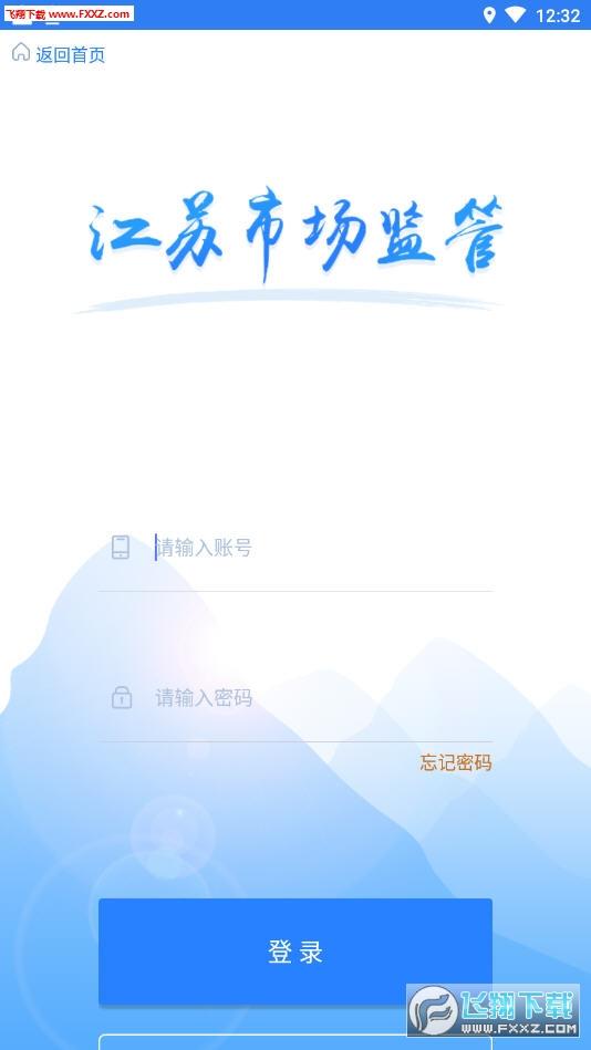 江苏市场监管app官网版1.2.7截图1