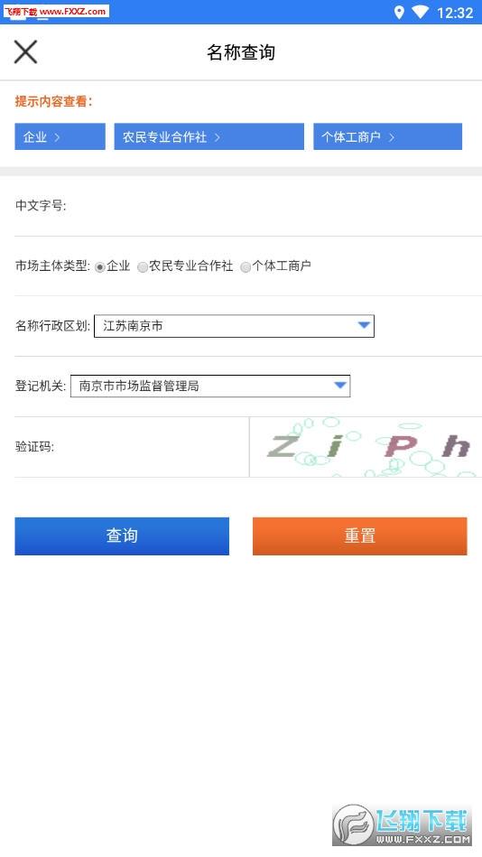 江苏市场监管app官网版1.2.7截图2