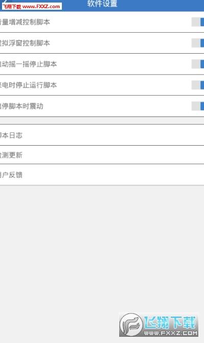 阴阳师小草人脚本app1.0截图1