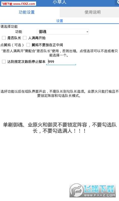 阴阳师小草人脚本app1.0截图0