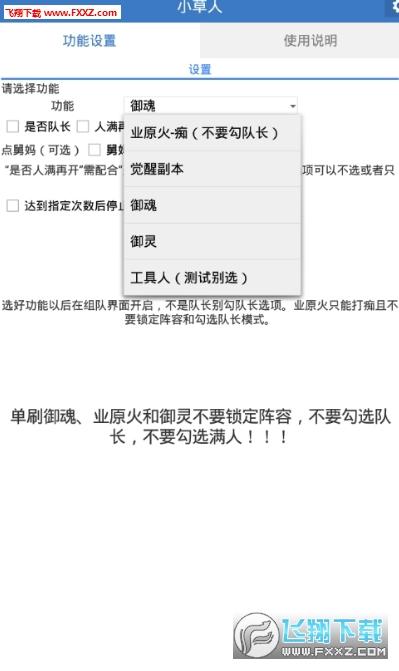 阴阳师小草人脚本app1.0截图2