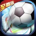 荣耀足球至尊版ios1.0.0