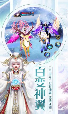 天龙3D手游礼包领取版1.750.0.0截图1