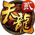 天龍3D手機版1.750.0.0