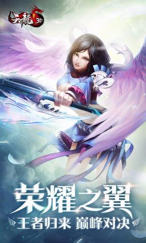 天龙3d手游战斗服1.750.0.0截图0