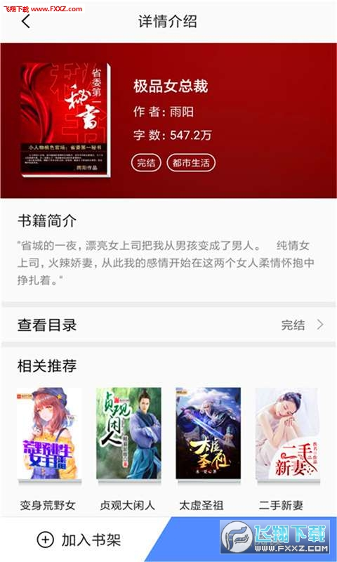书旗免费电子书app5.4截图1