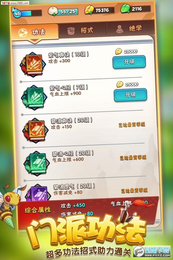 暴走大侠九游兑换码版1.12截图1