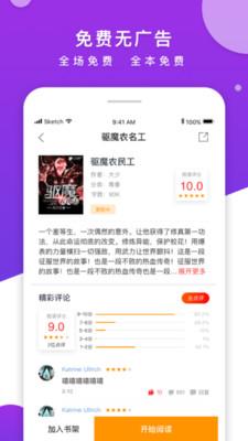 视读免费小说app2.1.1截图0