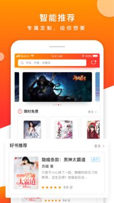 视读免费小说app2.1.1截图3