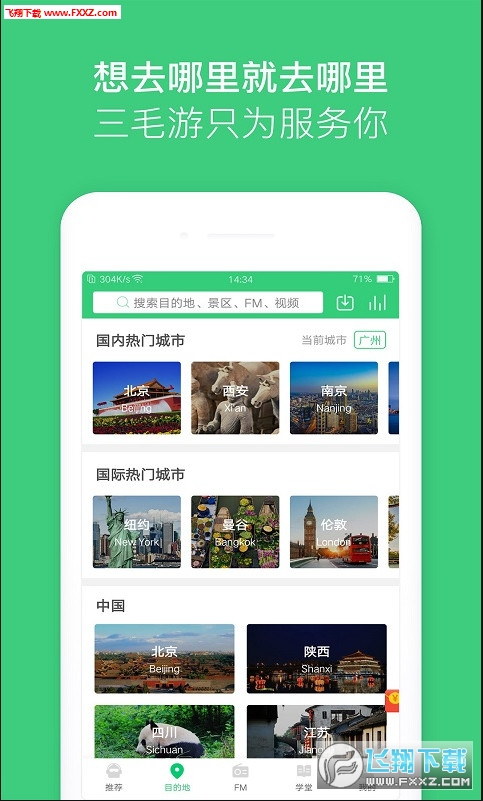 一部手机游中国1.0.0截图1