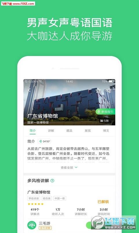 一部手机游中国1.0.0截图2