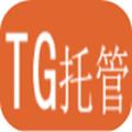tg托管平台手机版1.0