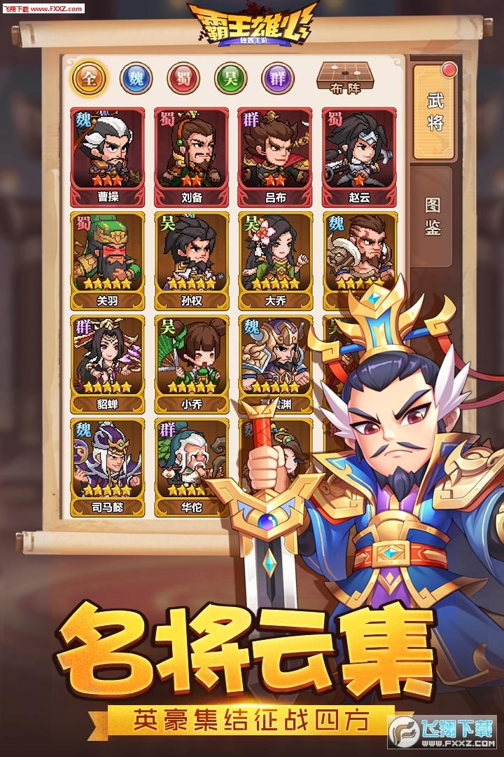 霸王雄心九游版1.00.32截图3