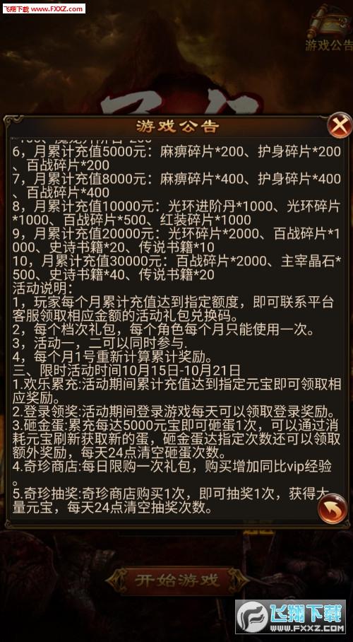 屠龙h5微端版1.0截图2