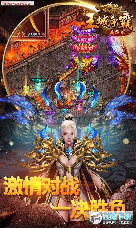 王城争霸超变礼包版1.0.0截图1